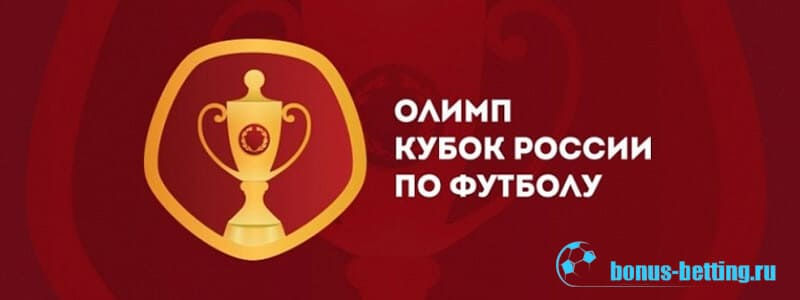 кубок россии по футболу 2019-2020