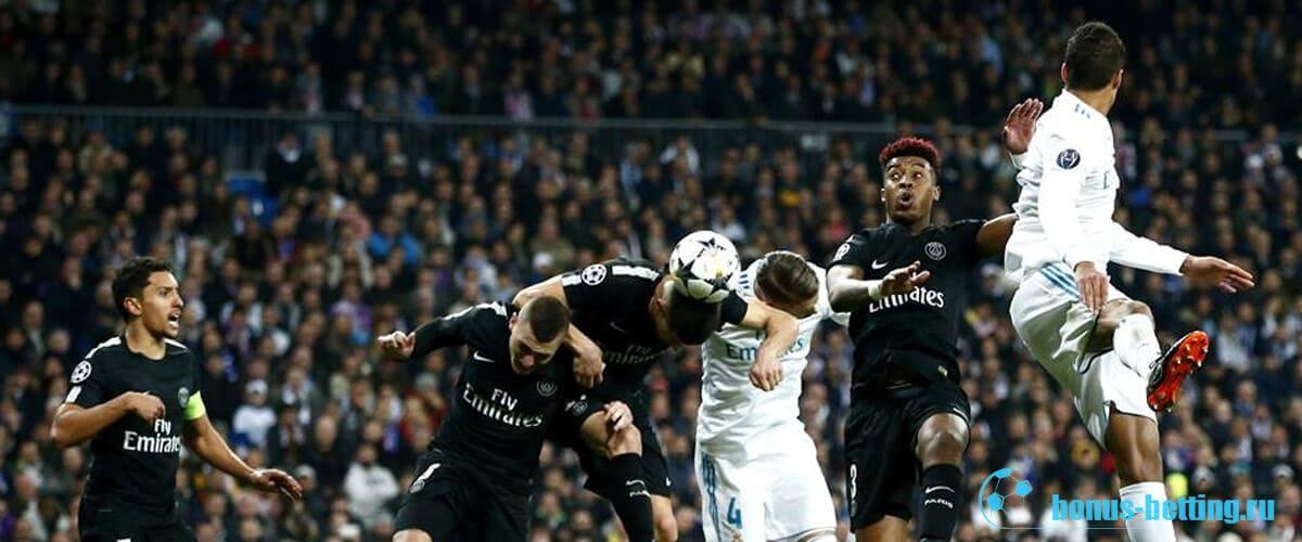 ПСЖ – Реал Мадрид прогноз на 18 09