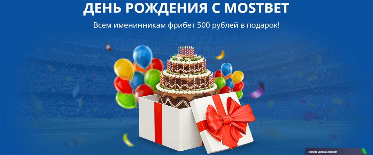 день рождения с mostbet