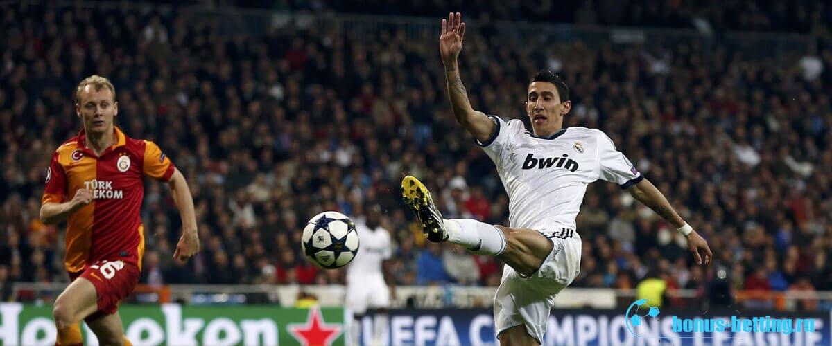 коэффициенты на игру Галатасарай – Реал Мадрид 22 10