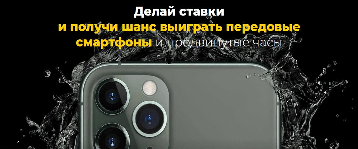 лотерея iPhone 11