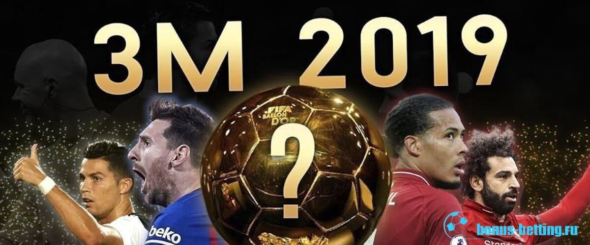 церемония награждения золотой мяч 2019