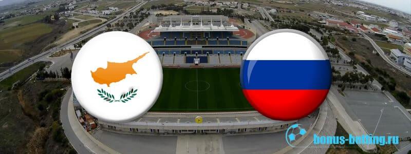 прогноз Кипр – Россия 13 октября