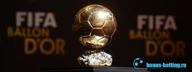премия золотой мяч 2019