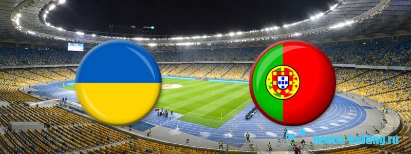 Украина – Португалия 14 октября прогноз