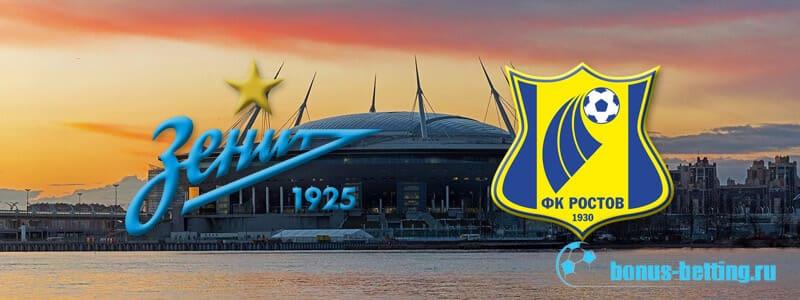 Зенит – Ростов 19 октября прогноз