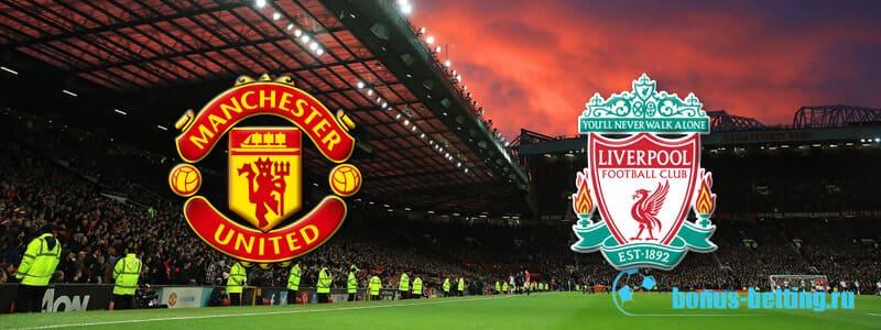 Манчестер Юнайтед – Ливерпуль 20 октября