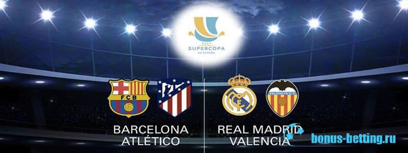 Суперкубок Испании 2019-2020
