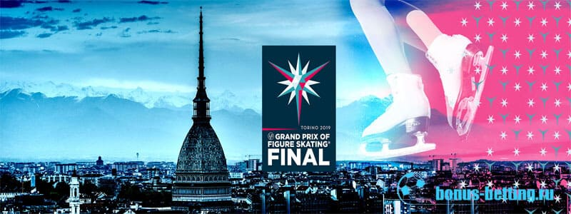 Расписание на финал Гран-при 2019