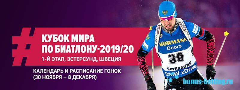 Первый этап Кубка мира по биатлону 2019-2020 в Швеции