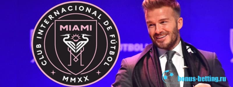 Футбольный клуб Интер Майами