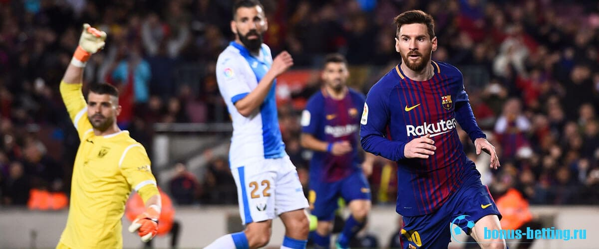 Прогноз на матч 14-го тура Примеры Леганес - Барселона 23 ноября