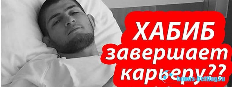 Хабиб Нурмагомедов завершает карьеру
