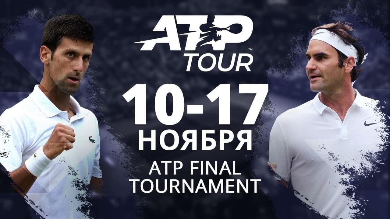 Итоговый турнир ATP-2019 таблица