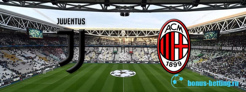 Прогноз Ювентус – Милан 10 ноября статистика