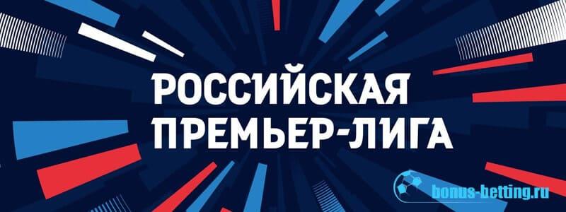 Прогноз на 16 тур РПЛ 2019-2020