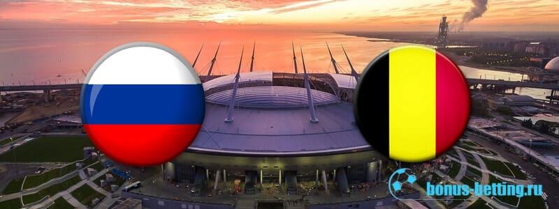Прогноз на матч Россия – Бельгия 16 ноября квалификация Евро 2020