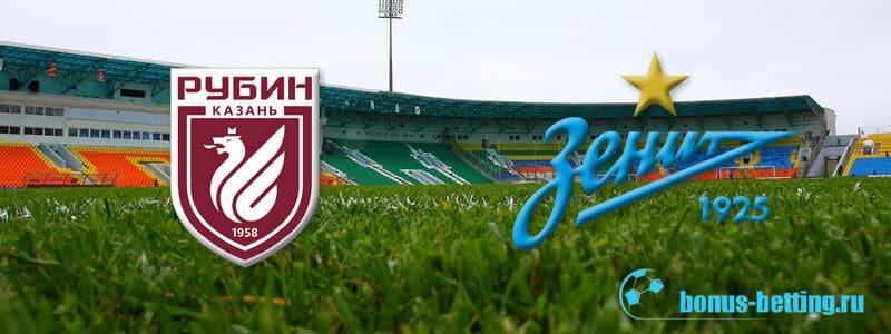 Прогноз на матч Рубин – Зенит 23 ноября