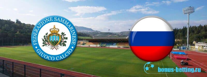 Прогноз на матч Сан-Марино – Россия 19 ноября составы и коэффициентыobl