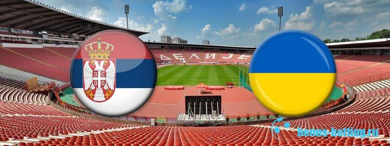 Прогноз на матч Сербия – Украина 17 ноября Евро 2020