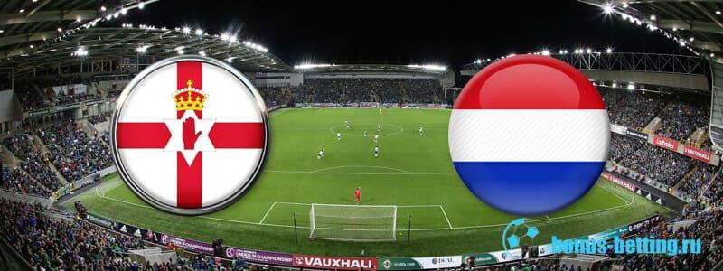 Северная Ирландия – Нидерланды 16 ноября