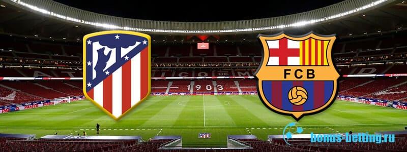 Прогноз на матч Атлетико – Барселона 1 декабря Ла Лига