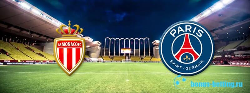 Прогноз на игру Монако – ПСЖ 1 декабря