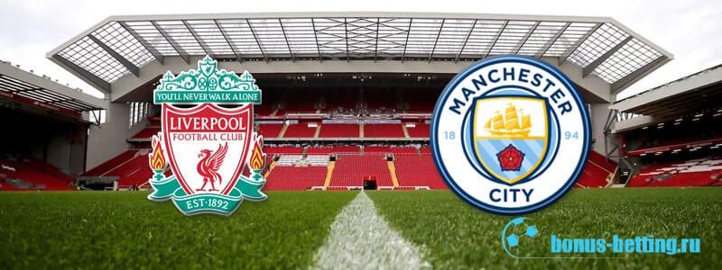прогноз Ливерпуль – Манчестер Сити 10 ноября