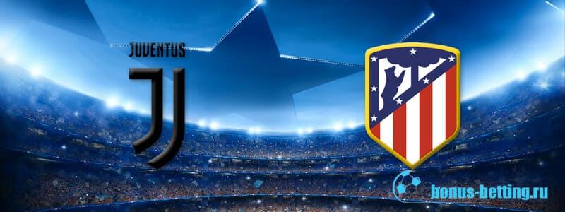 Прогнозна матч Ювентус – Атлетико 26 ноября