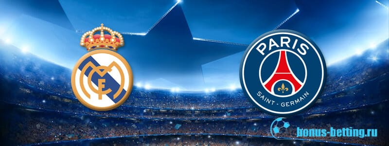 Реал Мадрид – ПСЖ 26 ноября
