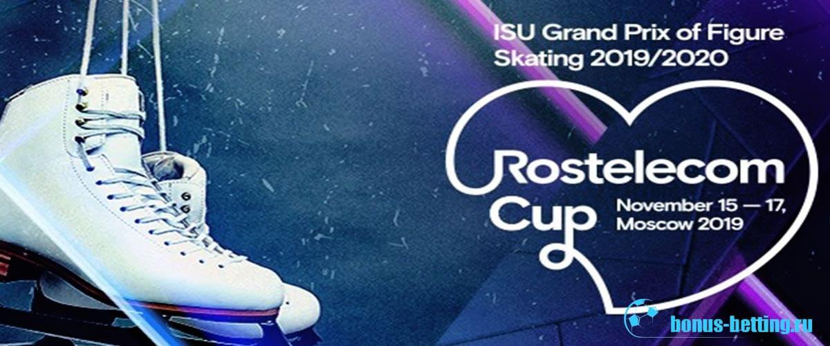rostelecom cup 2019