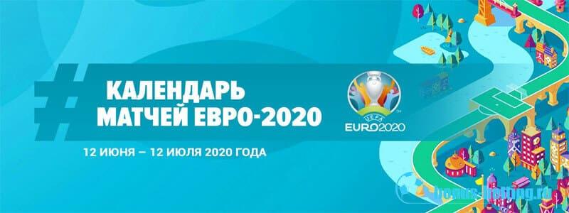 календарь евро-2020