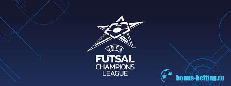 лига чемпионов по футзалу 2019-2020