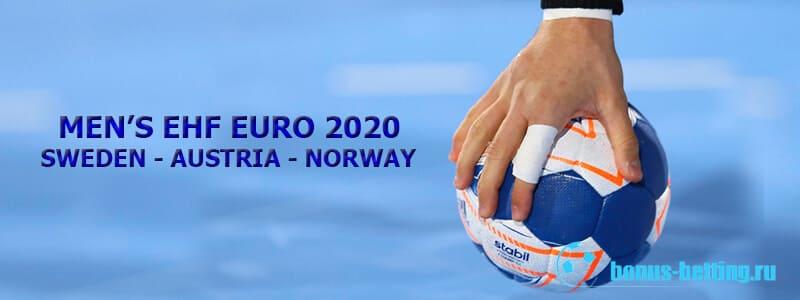 Чемпионат Европы по гандболу 2020 среди мужчин таблица
