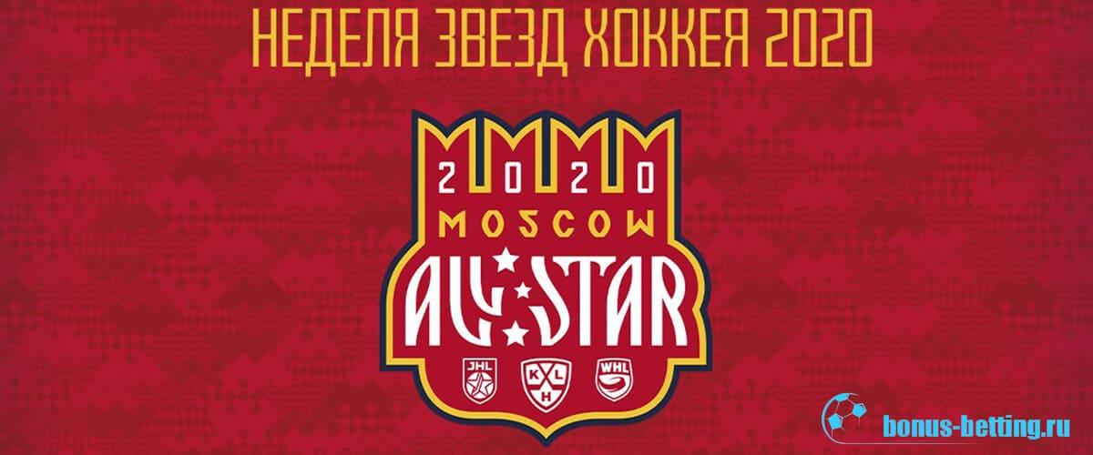 Логотип Матч звезд КХЛ 2020