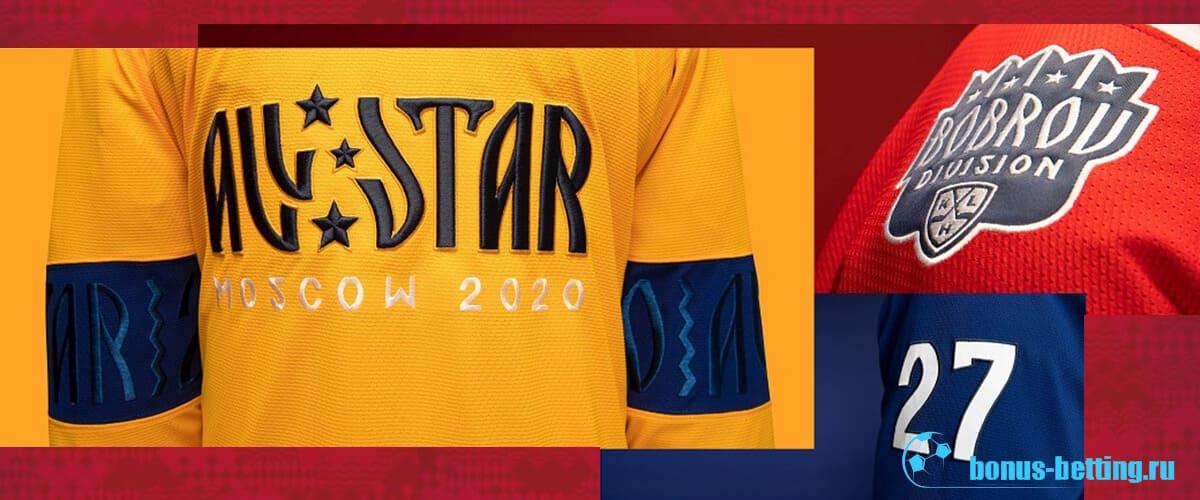 Форма Матч звезд КХЛ 2020