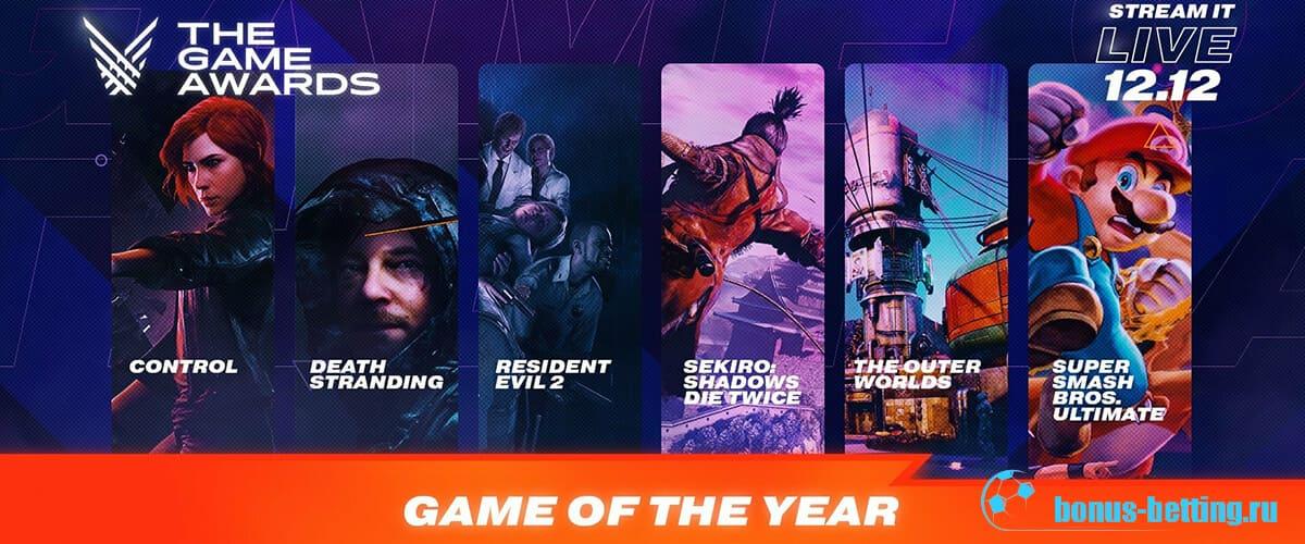 Лучшая игра 2019