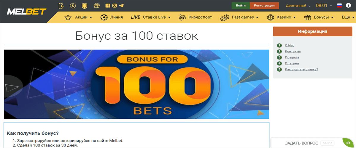 бонус за 100 ставок от Melbet