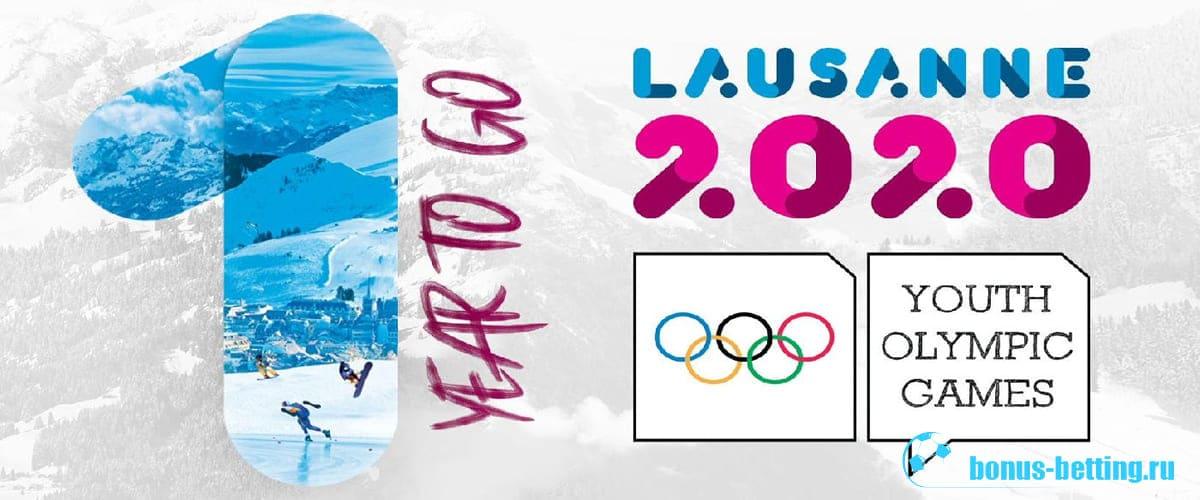Юношеские олимпийские игры 2020: города