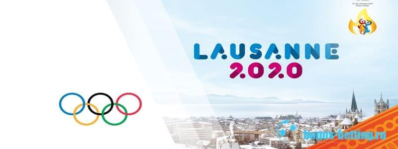 Юношеские олимпийские игры 2020