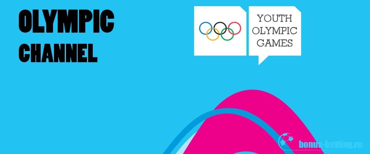 3 зимние юношеские олимпийские игры 2020: трансляция