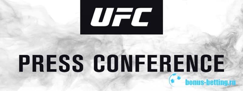 Пресс-конференция UFC 246