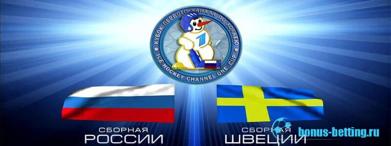 Россия - Швеция 12 декабря