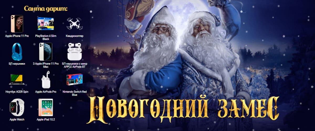 новогодний замес 1xstavka