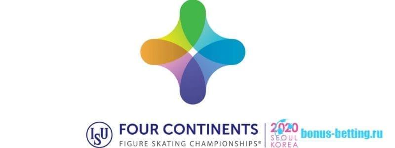 Чемпионат четырех континентов 2020