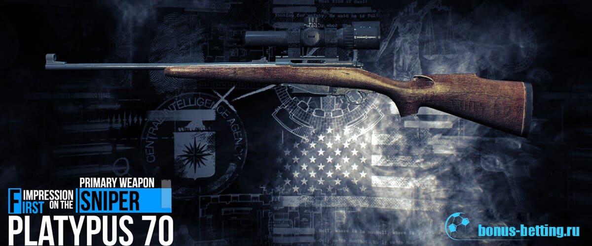 Platypus 70 Sniper Rifle из PayDay 2