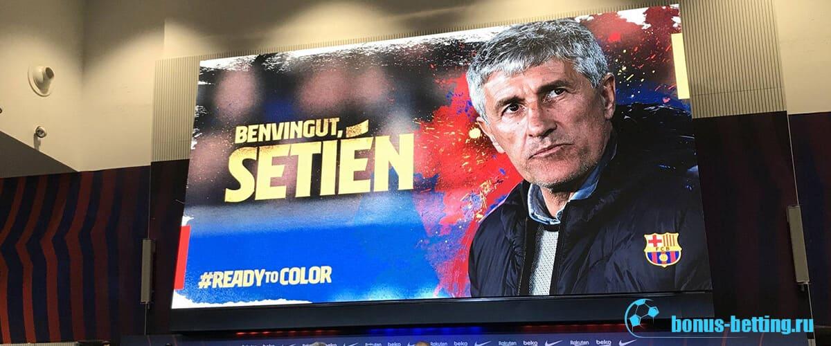 Тренер Барселоны Кике Сентьен