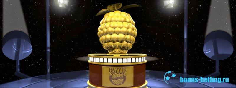 золотая малина 2020