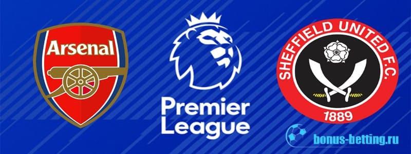 Арсенал – Шеффилд Юнайтед 18 января