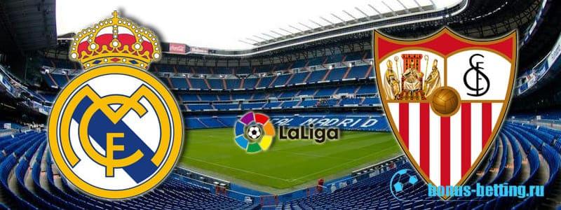 Реал – Севилья 18 января